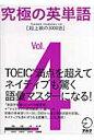 究極の英単語SVL  vol.4 /アルク(千代田区)