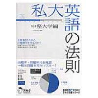 私大英語の法則  中堅大学編 /アルク(千代田区)/一杉武史