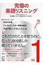 究極の英語リスニング  vol.1 /アルク(千代田区)