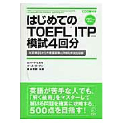 はじめてのTOEFL ITP模試4回分 本試験さながらの模擬試験と詳細な解説を収録  /アルク(千代田区)/ロバ-ト・A.ヒルキ