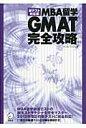 MBA留学GMAT完全攻略   新テスト対応版/アルク(千代田区)/アゴス・ジャパン