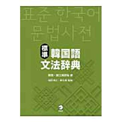 標準韓国語文法辞典   /アルク(千代田区)/大韓民国国立国語院