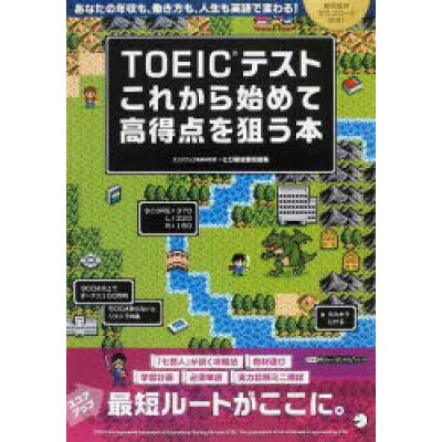 TOEIC(R)テス   /アルク(千代田区)