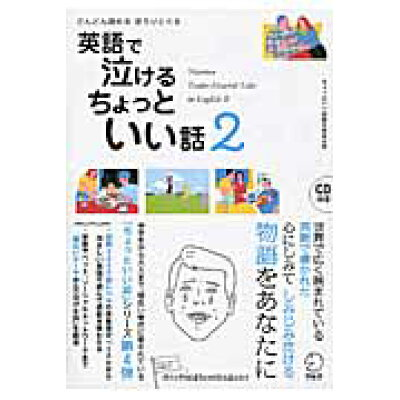 英語で泣けるちょっといい話  2 /アルク(千代田区)/アルク