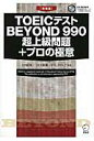 TOEICテストBEYOND 990超上級問題+プロの極意   新装版/アルク(千代田区)/ヒロ前田