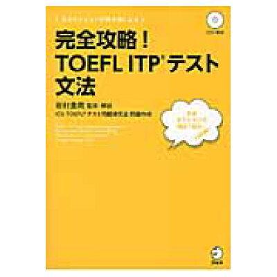 完全攻略!TOEFL ITPテスト文法   /アルク(千代田区)/岩村圭南