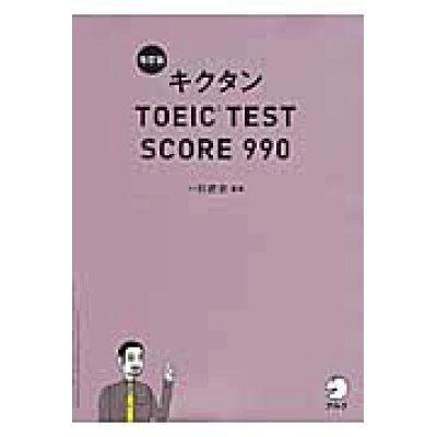 キクタンTOEIC TEST SCORE 990   改訂版/アルク(千代田区)/一杉武史