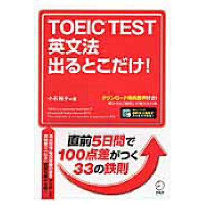 TOEIC TEST英文法出るとこだけ! 直前5日間で100点差がつく!  /アルク(千代田区)/小石裕子