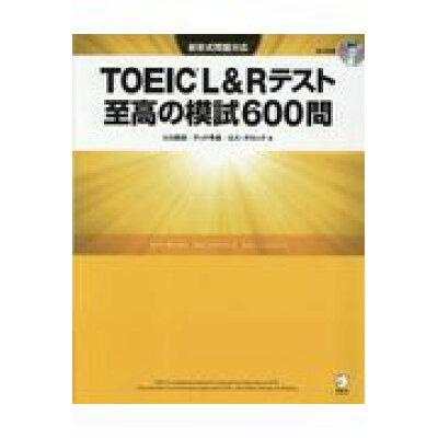 TOEIC L&Rテスト至高の模試600問 新形式問題対応  /アルク(千代田区)/ヒロ前田