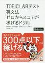 TOEIC L&Rテスト英文法ゼロからスコアが稼げるドリル   /アルク(千代田区)/高橋恭子