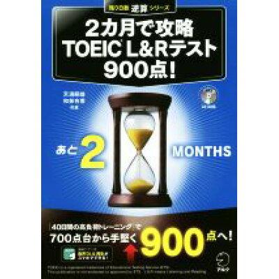 2カ月で攻略 TOEIC L&R テスト900点!   /アルク(千代田区)/天満嗣雄