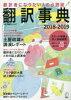 翻訳事典 翻訳者になりたい人の必読誌 2018-2019 /アルク(千代田区)