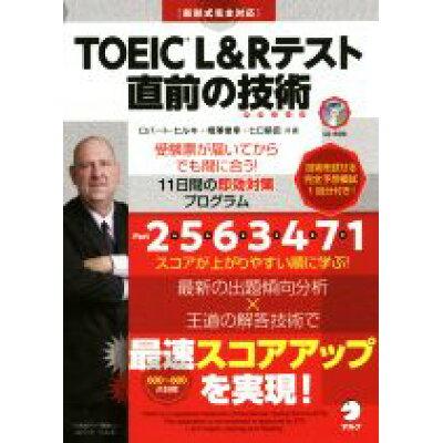 TOEIC L&Rテスト直前の技術 新形式完全対応  /アルク(千代田区)/ロバート・ヒルキ