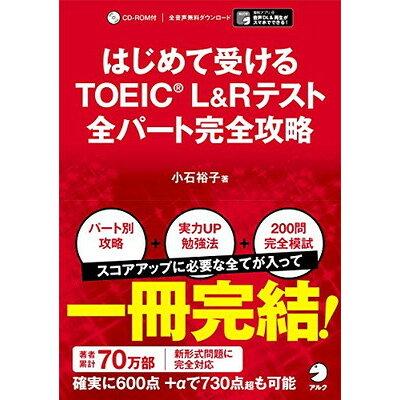 はじめて受けるTOEIC(R) L&Rテスト全パート完全攻略   /アルク(千代田区)/小石裕子