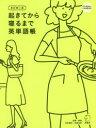 起きてから寝るまで英単語帳 CD-ROM付日英両語収録  改訂第2版/アルク(千代田区)/荒井貴和