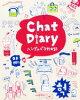 Chat Diaryハングルで3行日記   /アルク(千代田区)/アルク出版編集部