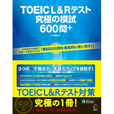 TOEIC L&Rテスト究極の模試600問+   /アルク(千代田区)/ヒロ前田