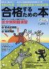 令和3年度日本語教育能力検定試験合格するための本