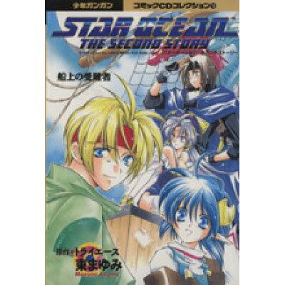 CDスターオーシャンセカンドストーリー   /スクウェア・エニックス/東まゆみ