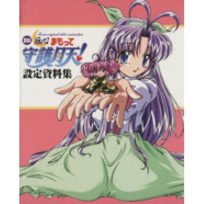 OVA「伝心まもって守護月天!」設定資料集   /スクウェア・エニックス