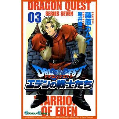ドラゴンクエストエデンの戦士たち  3 /スクウェア・エニックス/藤原カムイ