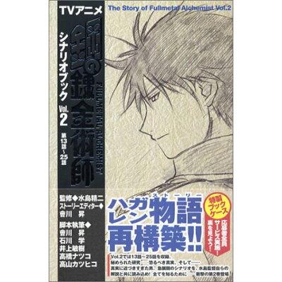 TVアニメ鋼の錬金術師シナリオブック  vol.2(第13話~25話) /スクウェア・エニックス/会川昇