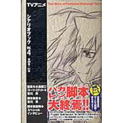 TVアニメ鋼の錬金術師シナリオブック  vol.4(第39話~51話) /スクウェア・エニックス/会川昇