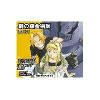 鋼の錬金術師コミックスペシャルカレンダ-  2008 /スクウェア・エニックス/荒川弘