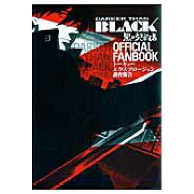 DARKER THAN BLACK-黒の契約者-OFFICIAL FANBOOK   /スクウェア・エニックス