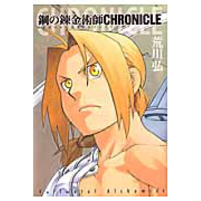 鋼の錬金術師CHRONICLE   /スクウェア・エニックス/荒川弘