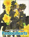 Pandora Heartsコミックスペシャルカレンダ-  2012 /スクウェア・エニックス/望月淳