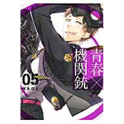 青春×機関銃  05 /スクウェア・エニックス/NAOE