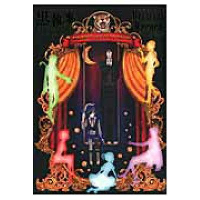 TV ANIMATION黒執事・Book of Circus・Official   /スクウェア・エニックス/枢やな