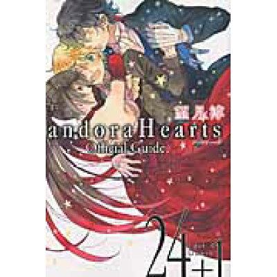 PandoraHearts Official Guide 24+1 Last D   /スクウェア・エニックス/望月淳