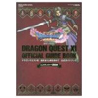 ニンテンドー3DS版ドラゴンクエストXI過ぎ去りし時を求めて公式ガイドブック   /スクウェア・エニックス