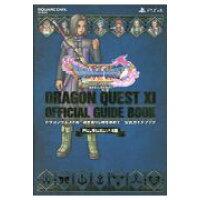 PlayStation4版ドラゴンクエストXI過ぎ去りし時を求めて公式ガイドブッ   /スクウェア・エニックス