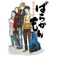 ばらかもん  17 /スクウェア・エニックス/ヨシノサツキ