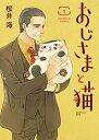 おじさまと猫  1 /スクウェア・エニックス/桜井海