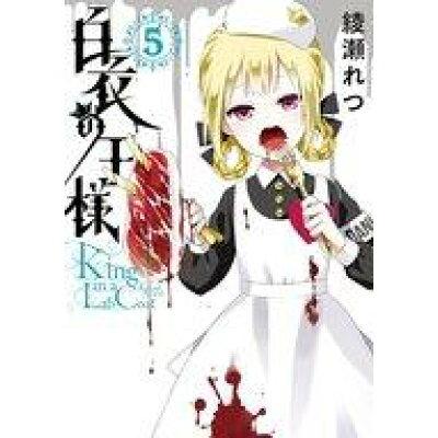 白衣の王様  5 /スクウェア・エニックス/綾瀬れつ