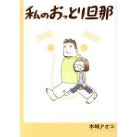 私のおっとり旦那   /スクウェア・エニックス/木崎アオコ