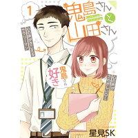 鬼島さんと山田さん  1 /スクウェア・エニックス/星見SK