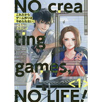 これだからゲーム作りはやめられない!  1 /スクウェア・エニックス/たかし♂