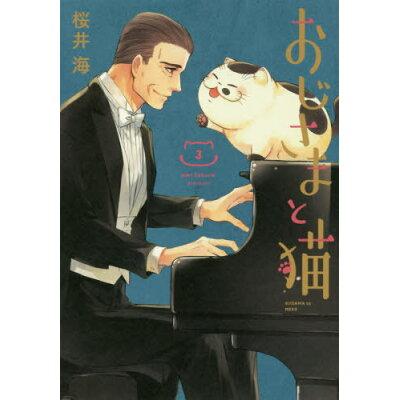 おじさまと猫  3 /スクウェア・エニックス/桜井海