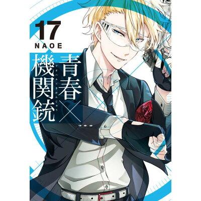 青春×機関銃  17 /スクウェア・エニックス/NAOE