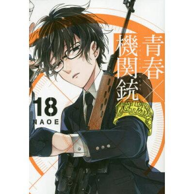 青春×機関銃  18 /スクウェア・エニックス/NAOE