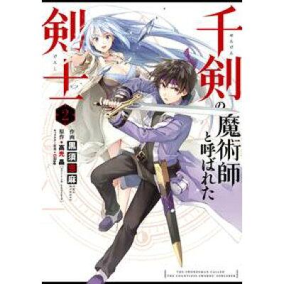 千剣の魔術師と呼ばれた剣士  2 /スクウェア・エニックス/高光晶