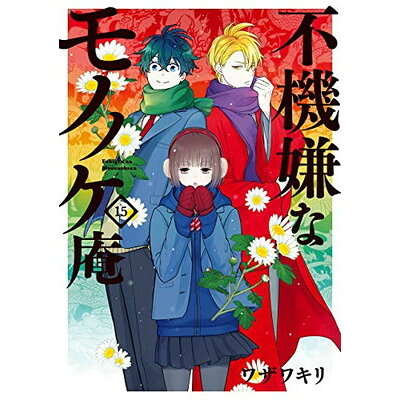 不機嫌なモノノケ庵  15 /スクウェア・エニックス/ワザワキリ