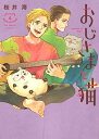 おじさまと猫(6)