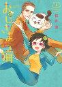 おじさまと猫  8 /スクウェア・エニックス/桜井海