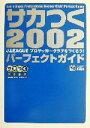 サカつく2002パ-フェクトガイド J.Leagueプロサッカ-クラブをつくろう!  /エンタ-ブレイン/ファミ通編集部